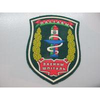 Шеврон военный госпиталь Поставы ПВ Беларусь