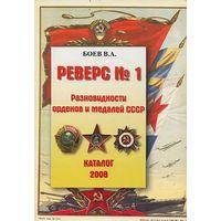 Реверс 1 - Разновидности орденов и медалей - на CD