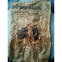 """Газета """"ПРАВДА"""" 17 мая 1980 года"""