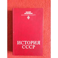 История СССР. Под редакцией Н.Е.Артемова