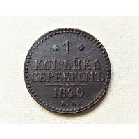 1 копейка серебром 1840 г