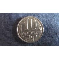 Монета СССР 10 копеек 1990