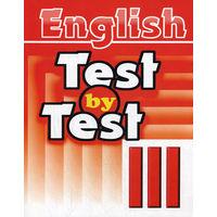 Воронова Е.Г. (сост.). Test by test. тест бай тест 3 класс