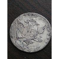 15 копеек 1767