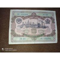 Облигация на сумму 100 рублей 1952, 1953, 1955, 1956