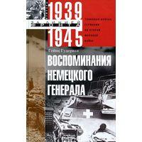 Гудериан. Воспоминания немецкого генерала. Танковые войска Германии во Второй мировой войне 1939-1945