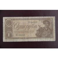 1 рубль 1938