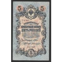 5 рублей 1909 Шипов - Былинский УА 057 #0001