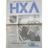 "НХЛ. Спецвыпуск ""Физкультурника Беларуси"" 1995г. на 16 стр."