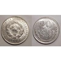 20 копеек 1930 UNC
