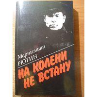Мартемьян Рютин  На колени не встану