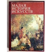 Малая история искусств: Искусство XVIII века.