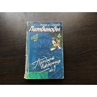 """Анна и Сергей Литвиновы. """"Предмет вожделения 1""""."""