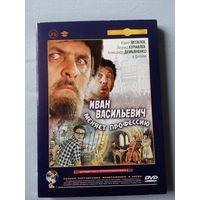 Иван Васильевич меняет профессию. DVD