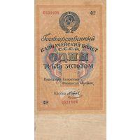 1 рубль золотом 1928 год./Состояние.../