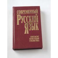 Современный русский язык. Синтаксис. Пунктуация. Стилистика. Мн: Плопресс, 1998