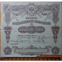 50 рублей 1915 Билет Государственного Казначейства без купонов