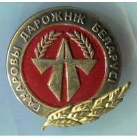 Почётный дорожник Беларуси