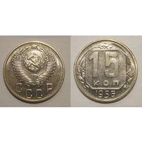15 копеек 1956 UNC