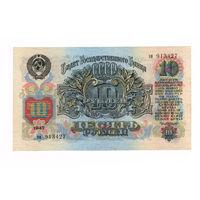 10р 1947г.лиеры хх 16 лент в гербе редкость