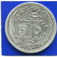 Египет 5 пиастров 1917 , серебро