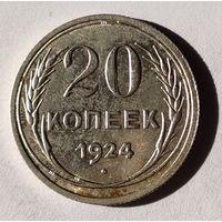 20 коп 1924 хорошая