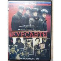 DVD КУРСАНТЫ (ЛИЦЕНЗИЯ)