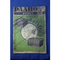 Журнал РАДИО ФРОНТ номер-12 1937 год. Ознакомительный лот.