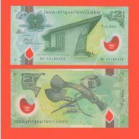 Банкнота Папуа Новая Гвинея 2 кина 2014 UNC ПРЕСС полимерная