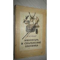 """В.В.Рябов""""Инвентарь и снаряжение охотник""""/3"""