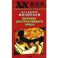 Поэтика деструктивного эроса. Владимир Колотаев. 2001