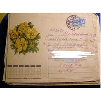 СССР 1973 ХМК 324 8954 Весенник зимний почта