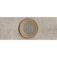 Бахрейн 100 филс 1997/биметалл/(Ab)