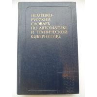 Немецко-русский словарь по автоматике и технической кибернетике