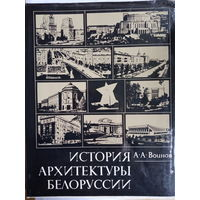 А. А. Воинов. История архитектуры Белоруссии