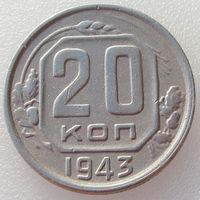 СССР, 20 копеек 1943 года, Y#111