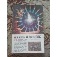 Наука и жизнь 12-1990