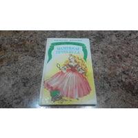 Маленькая принцесса - Прокофьева