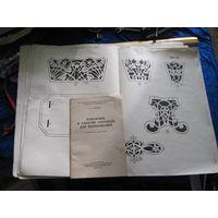 """Рисунки(28 листов) и """"Пояснения к альбому с рисунками для выпиливания. С.М. Беликов, 1963 г."""