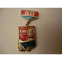 ХАИ СКБ-50