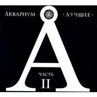 Аквариум - Лучшее. Часть II (2009, 2xAudio CD, дигипак)