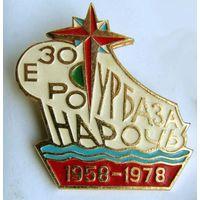 1978 г. 20 лет. Турбаза Нарочь. БССР