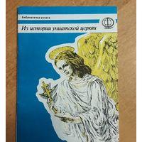 Из истории униатской церкви, Гомель 1993