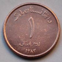 Афганистан, 1 афгани 2004 г.