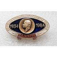Ю.А. Гагарин 1934 - 1984 г. Первый космонавт планеты Земля #0166-TP3