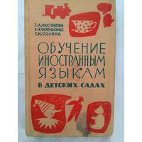 Обучения иностранным языкам в детских садах. Пособие для учителей. Т. А. Чистякова, Е. М. Чернушенко, Г. И. Солина.