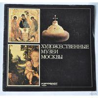 Художественные музеи Москвы