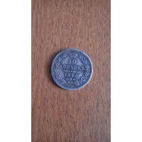 10 копеек 1848 г.