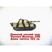 Сувенир. Магнит. Танк Т-V Пантера . Германия. Масштаб 1:60. Длина корпуса 12,5 см.