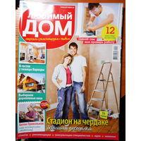 Журнал Мой любимый дом . 1.12 В подарок к покупке